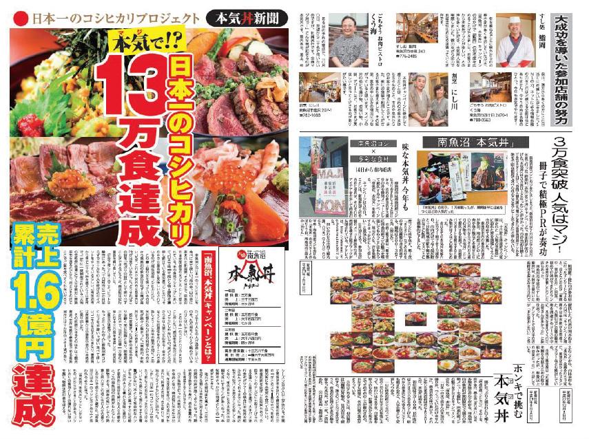 本気丼新聞