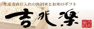 株式会社 吉兆楽