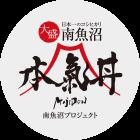 南魚沼・本気丼 Maji Don 2018トップ