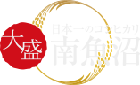 大盛 日本一のコシヒカリ 南魚沼