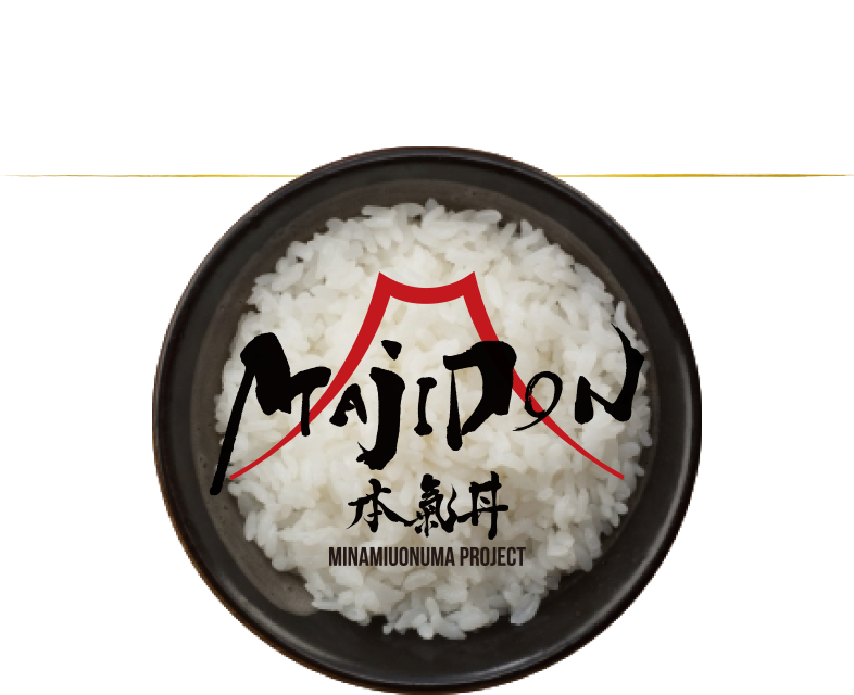 【Official】Majidon.minamiuonuma|Koshihikari rice is The No.1 Rice in Japan.
