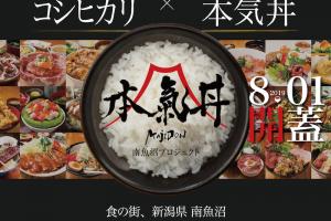 (日本語) 本気丼2019公式ウェブサイトを更新いたしました
