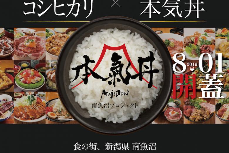 本気丼2019公式ウェブサイトを更新いたしました