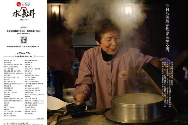 (日本語) 本気丼2019ポスターが完成しました