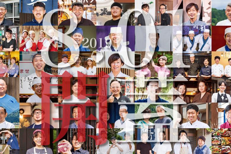 (日本語) 本気丼キャンページ2019の参加全53店舗…