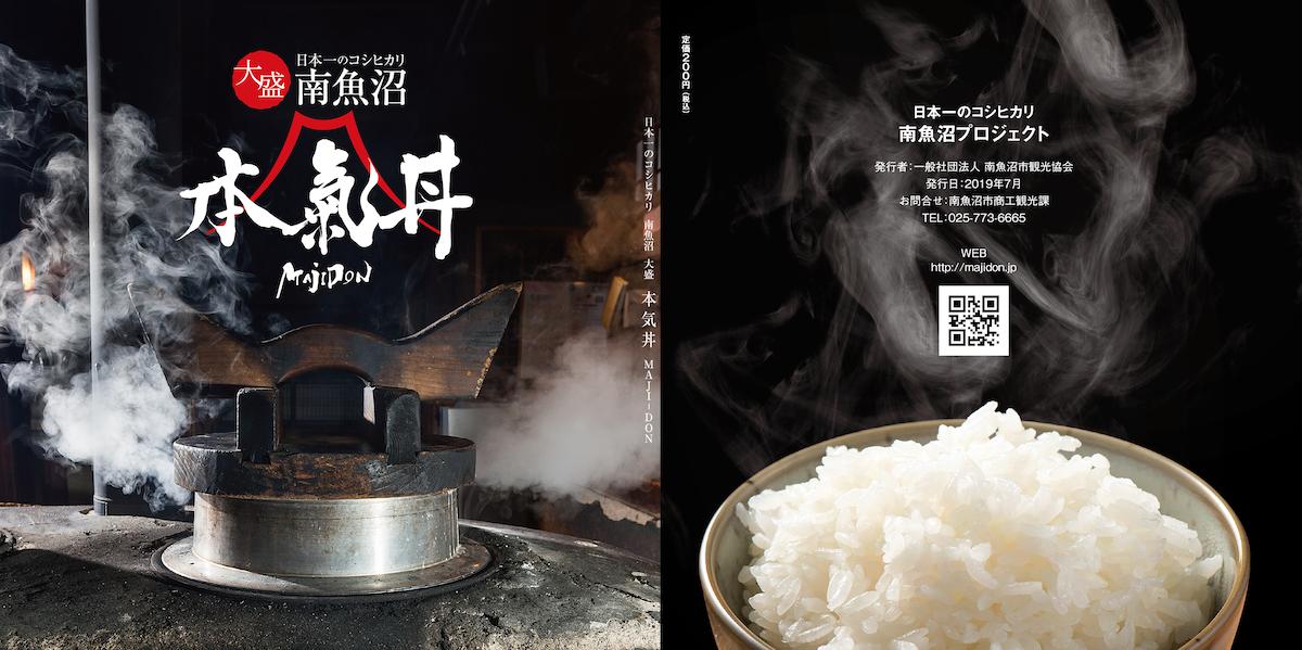 本気丼ブック2019