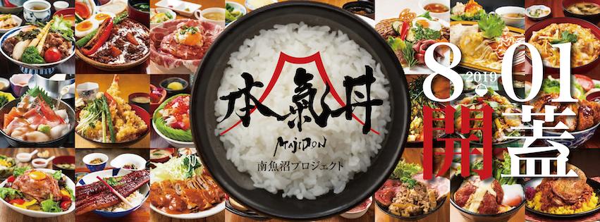 本気丼2019 2019.8.1開蓋