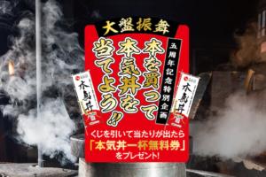 【5周年記念特別企画】大盤振舞!本を買って本気丼を当てよう!!