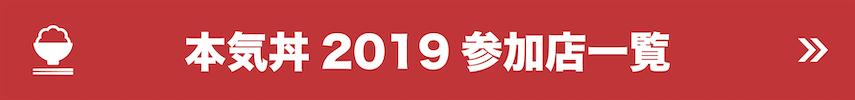 本気丼2019参加店一覧