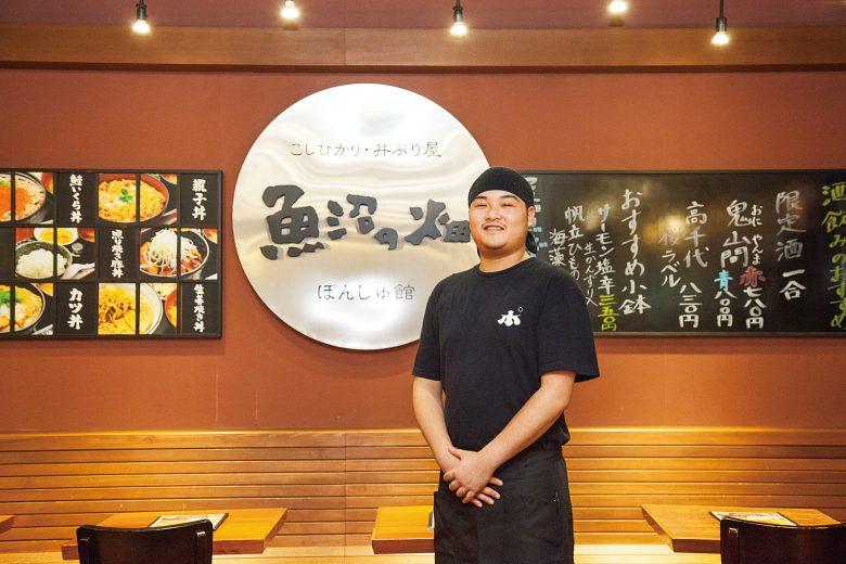 【2019】魚沼とろ~り極 親子丼