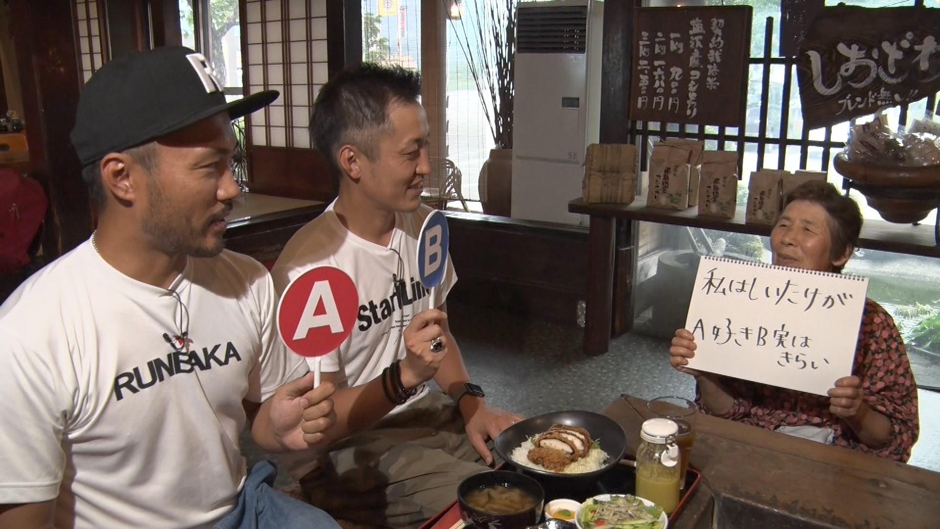 本気丼 × RUNBAKA