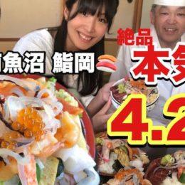 (日本語) 大食いYouTuber・おごせ綾さんが南魚…