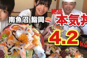 (日本語) 大食いYouTuber・おごせ綾さんが南魚沼、本気丼を4.2kg!?
