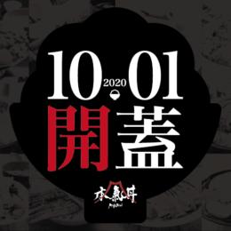 (日本語) 【開催のお知らせ】2020年は10月1日よ…
