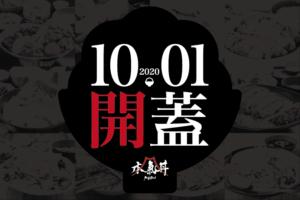 (日本語) 【さわだ食堂編】五周年を迎えて本気丼の備忘録