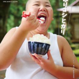 10月1日(木)、南魚沼・本気丼2020ついに開蓋!