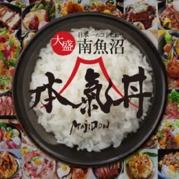 (日本語) 【58丼一挙公開】南魚沼・本気丼2020は…