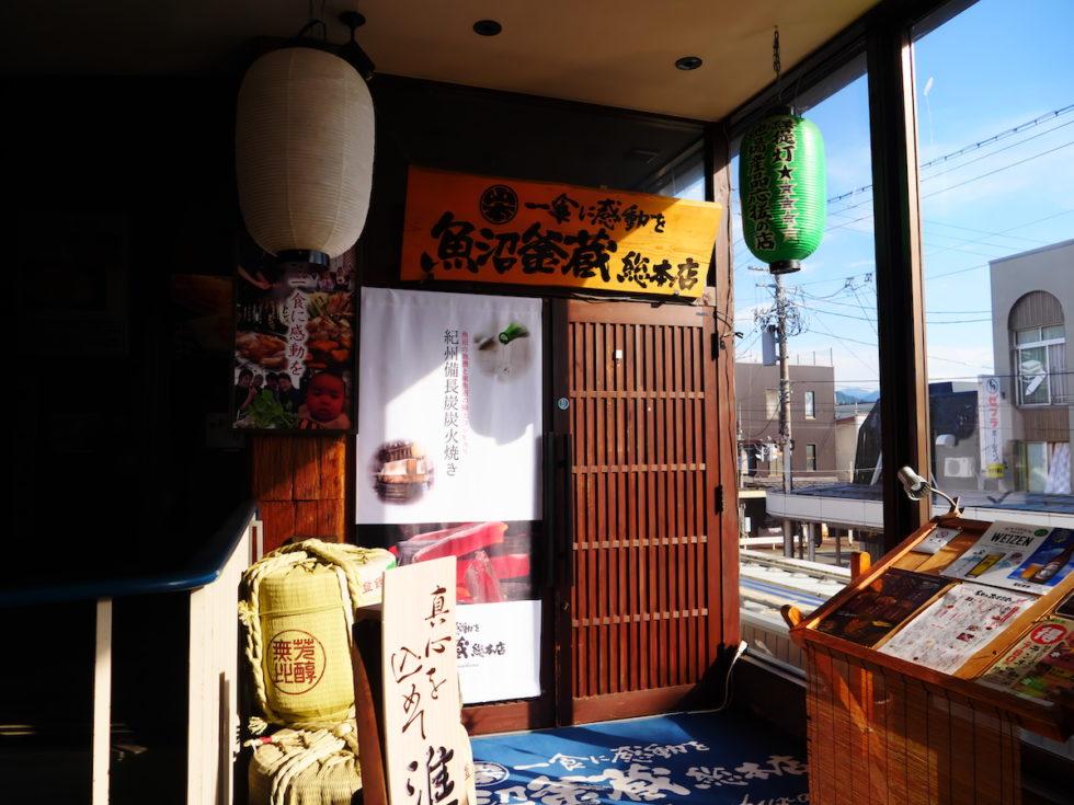 村上牛&もち豚生わさび丼 (新潟・魚沼特Aコシヒカリ堪能丼)
