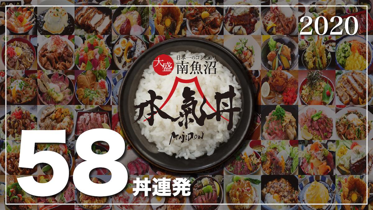 【本気丼】58連発!!2020年51店舗一挙公開