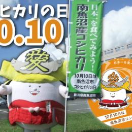 (日本語) 【コシヒカリ条例】「10月10日はコシヒカ…