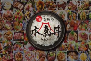 【CM初公開】「南魚沼、本気丼」2020公式プロモーションCM