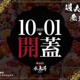 (日本語) 【開催のお知らせ】2021年は10月1日よ…
