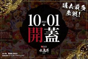 【開催のお知らせ】2021年は10月1日より、過去最多「60店舗68丼」で開催決定!